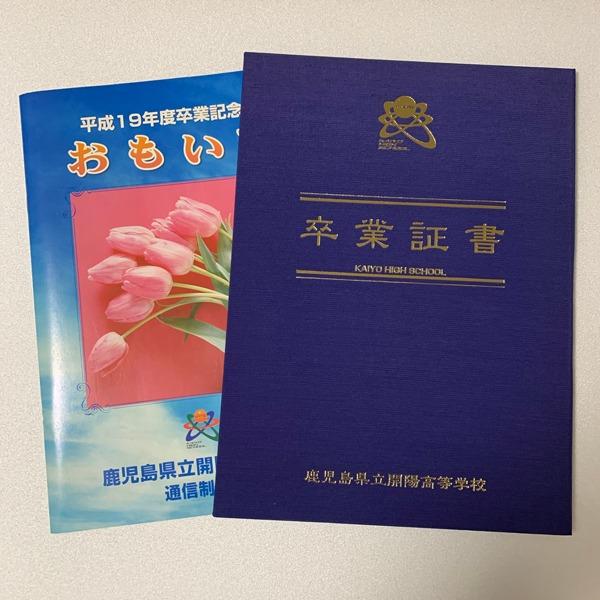開陽の卒業証書