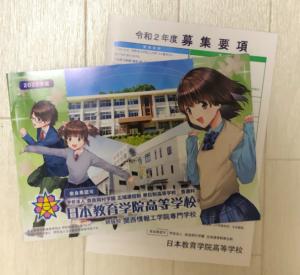 日本教育学院高等学校に請求した資料の写真