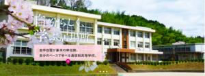 日本教育学院高等学校の画像