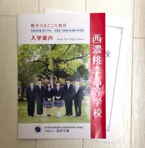 西濃桃李高校資料に請求した資料の写真