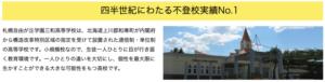 札幌自由が丘学園三和高等学校の不登校支援実績がすごいの画像