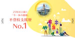 札幌自由が丘学園三和高等学校の画像