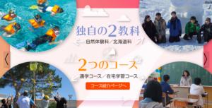 札幌自由が丘学園三和高等学校の学科・コース・カリキュラムの画像