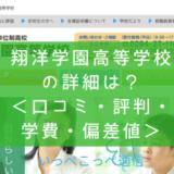 【通信制高校】翔洋学園高等学校(茨城)って評判はどう?良い所も11つ紹介<口コミ・学費・偏差値>