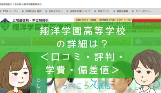 【通信制高校】翔洋学園高等学校(茨城)って評判はどう?良い所を11個紹介<口コミ・学費・偏差値>