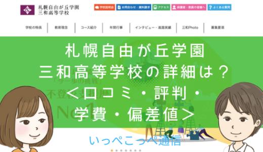 【通信制高校】札幌自由が丘学園三和高等学校って評判はどう?良い所を4つ紹介<口コミ・学費・偏差値>