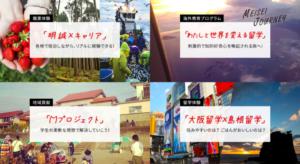 明誠高校の様々な体験プログラムがあるの画像