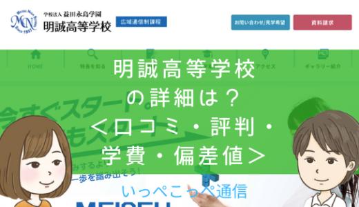 【通信制課程】明誠高等学校(島根)って評判はどう?良い所を4つ紹介<口コミ・学費・偏差値>
