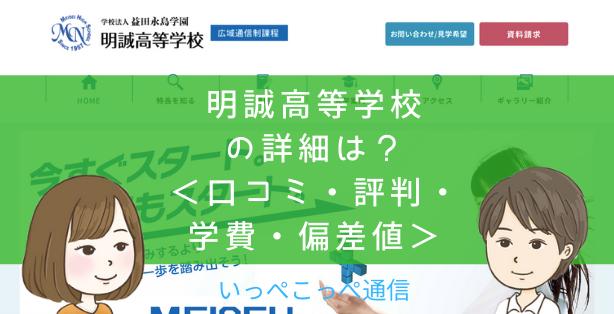 【通信制課程】明誠高等学校(島根)って評判はどう?良い所も4つ紹介<口コミ・学費・偏差値>