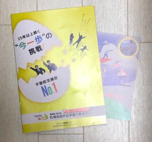 札幌自由が丘学園三和高等学校に請求した資料の写真