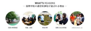 国際学院高等学校の主な特徴3選の画像