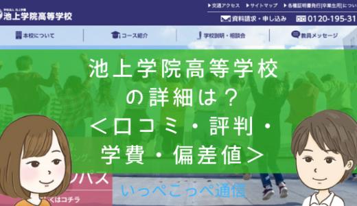 【通信制高校】池上学院高等学校(北海道)って評判はどう?良い所を6つ紹介<口コミ・学費・偏差値>