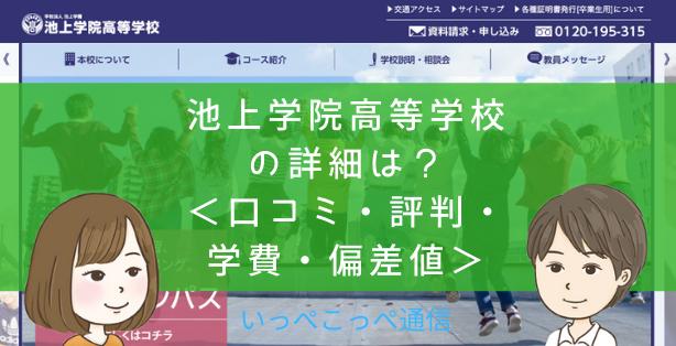 【通信制高校】池上学院高等学校(北海道)って評判はどう?良い所も6つ紹介<口コミ・学費・偏差値>