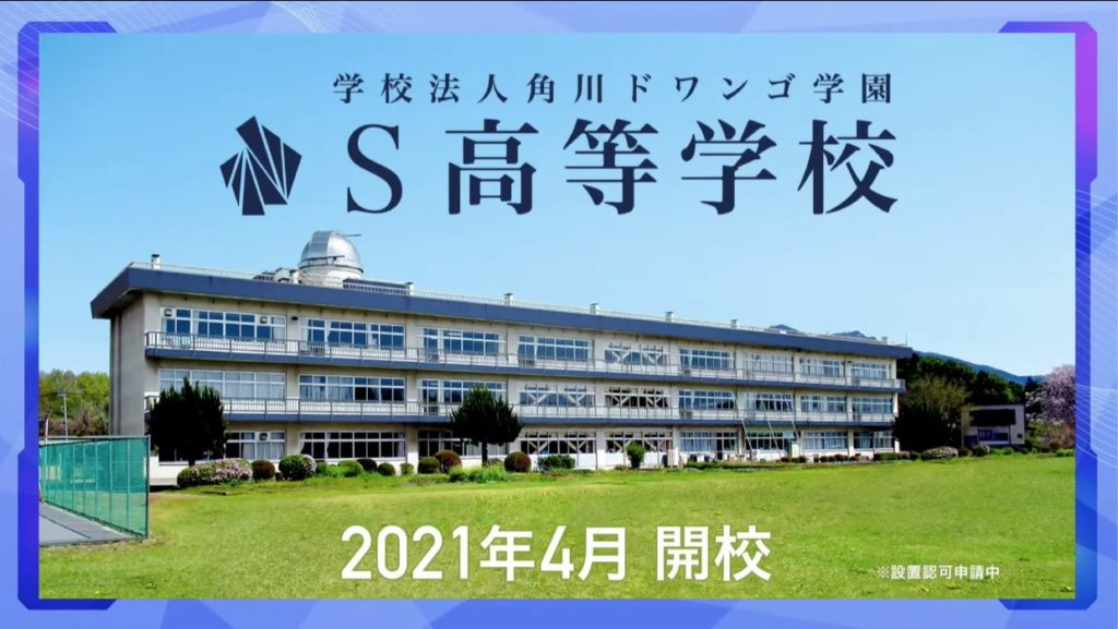 S高等学校を茨城県つくば市に開校