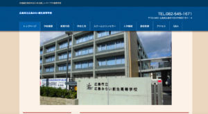 広島みらい創生高等学校の画像