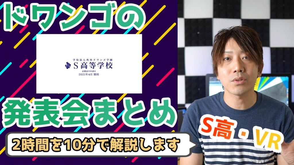 【速報】S高発表!角川ドワンゴ学園N高等学校の発表会まとめ