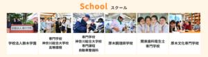 厚木中央高等学校は姉妹校への推薦入学があるの画像