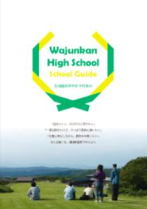 和順館高等学校に請求した資料の写真