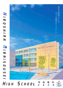 広島みらい創生高等学校に請求した資料の写真
