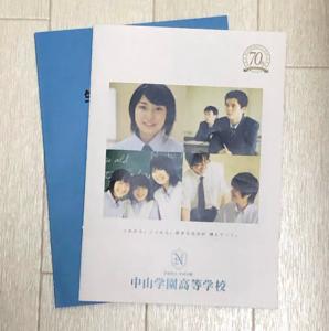 中山学園高等学校に請求した資料の写真