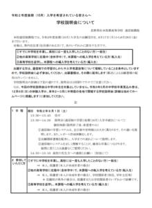 長野県松本筑摩高等学校資料の画像