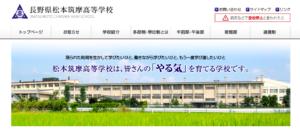 長野県松本筑摩高等学校の画像