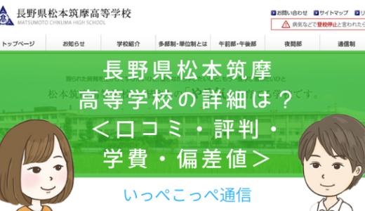 【公立】長野県松本筑摩高等学校の通信制課程って評判はどう?良い所を3つ紹介<口コミ・学費・偏差値>