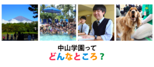 中山学園高等学校の主な特徴3選の画像