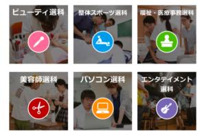 こころ未来高等学校は多様な専門授業があるの画像