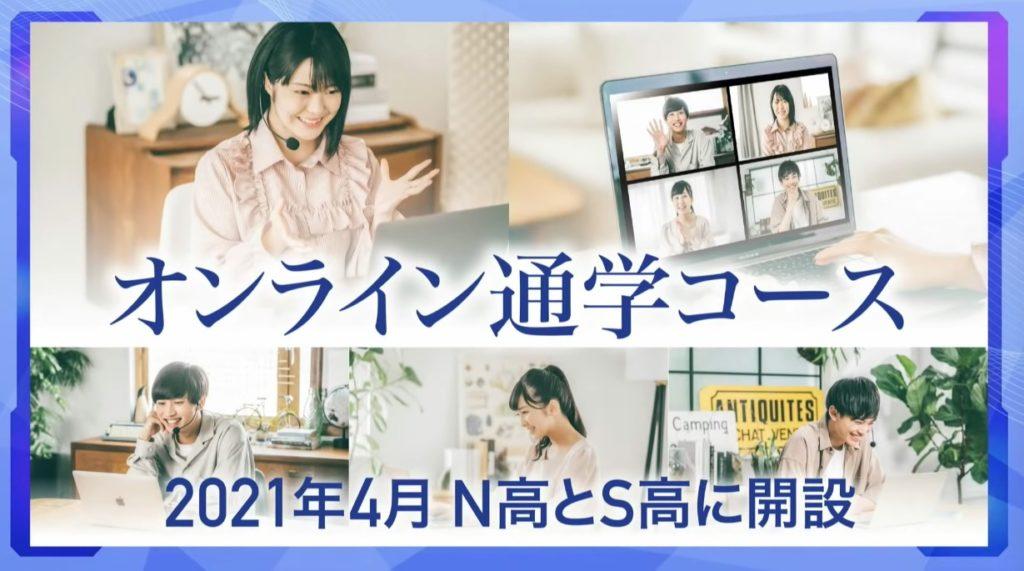 オンライン通学コースを開設