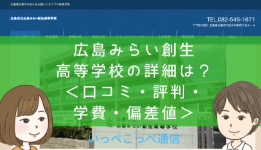 【公立】広島みらい創生高等学校の通信制課程って評判はどう?良い所を3つ紹介<口コミ・学費・偏差値>
