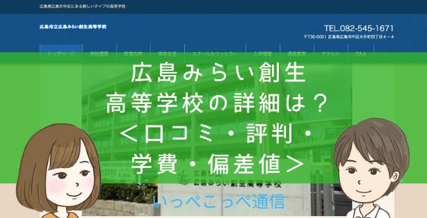 【公立】広島みらい創生高等学校って評判はどう?良い所も3つ紹介<口コミ・学費・偏差値>