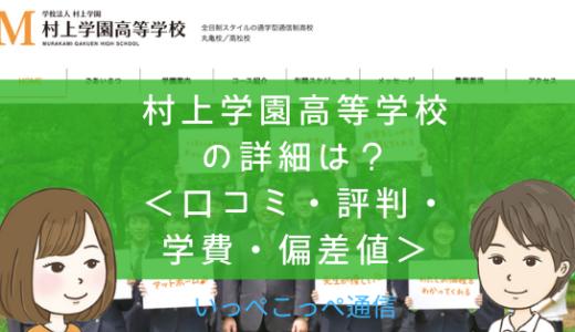 【通信制高校】村上学園高等学校(香川)って評判はどう?良い所を4つ紹介<口コミ・学費・偏差値>