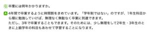 長野県松本筑摩高等学校の修業年限