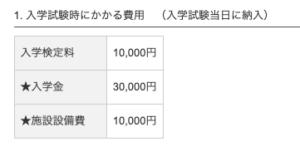 和順館高等学校学費の画像