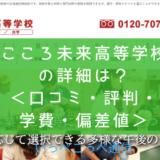 【通信制高校】こころ未来高等学校(長崎)って評判はどう?良い所も10個紹介<口コミ・学費・偏差値>