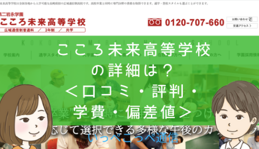 【通信制高校】こころ未来高等学校(長崎)って評判はどう?良い所を10個紹介<口コミ・学費・偏差値>