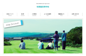 和順館高等学校の画像