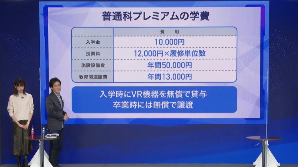 対してVR対応の普通科プレミアムの場合は1単位あたり4800円プラスになって12000円になります。