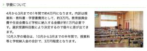 長野県松本筑摩高等学校学費の画像