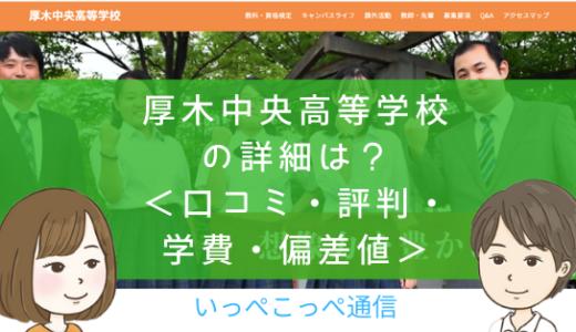 【通信制高校】厚木中央高等学校(神奈川)って評判はどう?良い所を5つ紹介<口コミ・学費・偏差値>