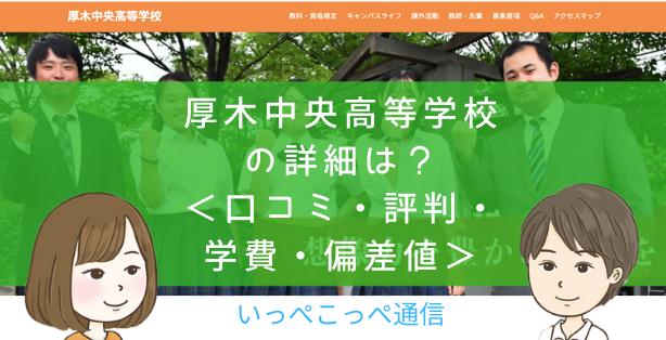 【通信制高校】厚木中央高等学校(神奈川)って評判はどう?良い所も5つ紹介<口コミ・学費・偏差値>