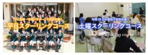 中山学園高等学校の学科・コース・カリキュラムの画像