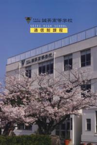 誠英高等学校の資料の画像