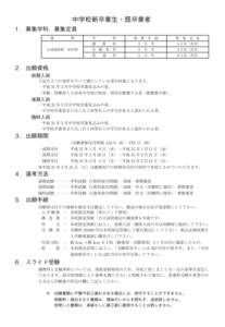 清和学園高等学校の資料の画像