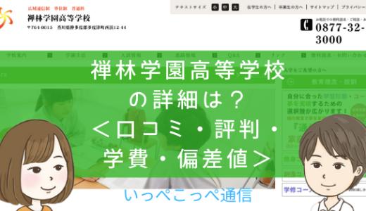 【通信制高校】禅林学園高等学校(香川)って評判はどう?良い所を6つ紹介<口コミ・学費・偏差値>