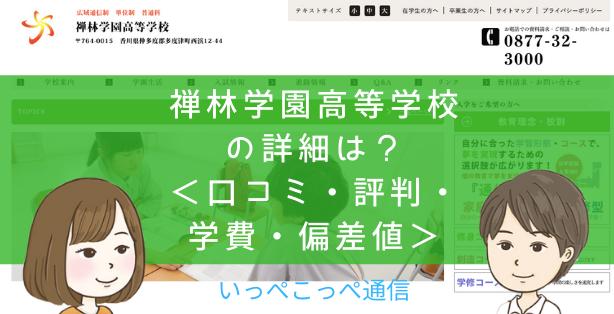 【通信制高校】禅林学園高等学校(香川)って評判はどう?良い所も6つ紹介<口コミ・学費・偏差値>