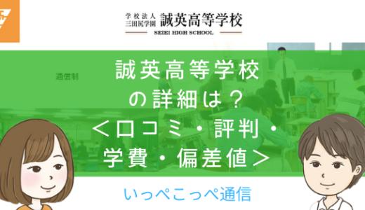 【通信制課程】誠英高等学校(山口)って評判はどう?良い所を4つ紹介<口コミ・学費・偏差値>