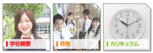 英心高等学校の主な特徴3選の画像