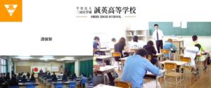 誠英高等学校の画像
